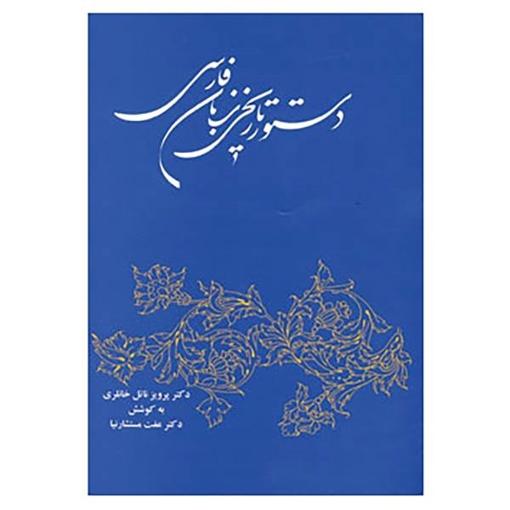 تصویر از دستور تاریخی زبان فارسی