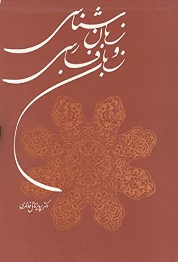 تصویر از زبان شناسی و زبان فارسی
