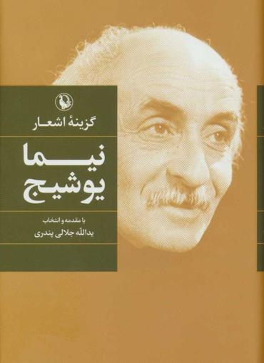تصویر از گزیده اشعار نیما یوشیج