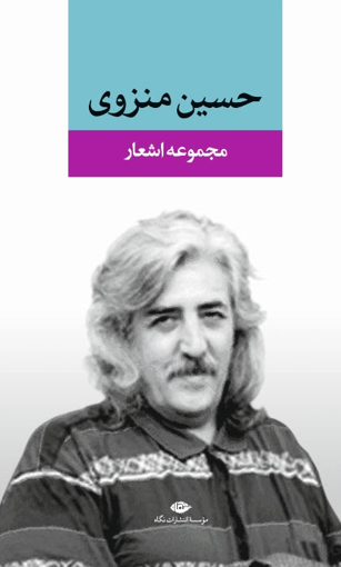 تصویر از مجموعه اشعار حسین منزوی