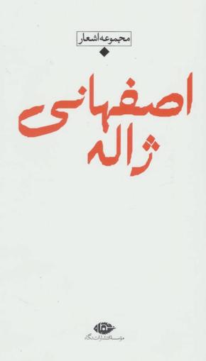تصویر از مجموعه اشعار ژاله اصفهانی