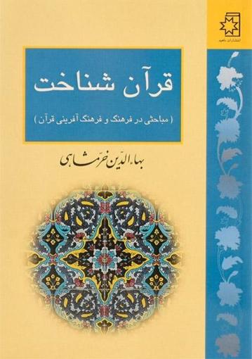 تصویر از قرآن شناخت