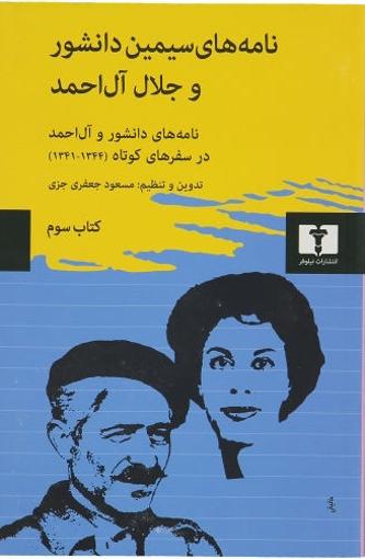 تصویر از نامه های سیمین دانشور و جلال آل احمد (کتاب سوم)