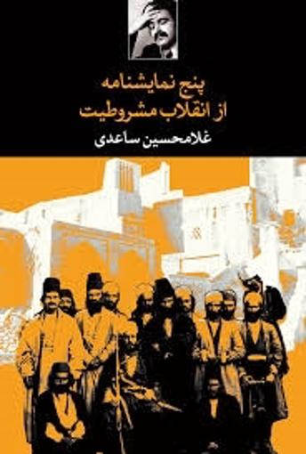 تصویر از پنج نمایشنامه از انقلاب مشروطیت