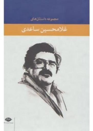 تصویر از مجموعه کامل داستان های غلامحسین ساعدی