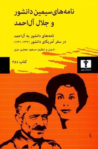 تصویر از نامه های سیمین دانشور و جلال آل احمد (کتاب دوم بخش 1 و 2)