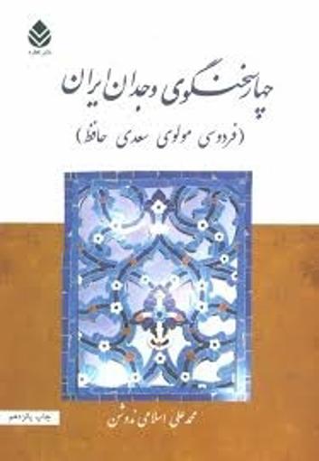 تصویر از چهار سخنگوی وجدان ایران