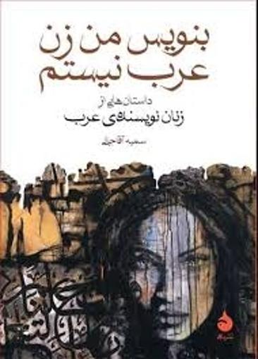 تصویر از بنویس من زن عرب نیستم