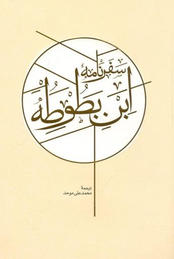 تصویر از سفرنامه ابن بطوطه