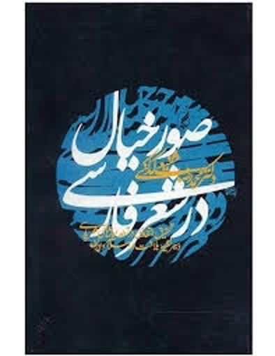 تصویر از صور خیال در شعر فارسی