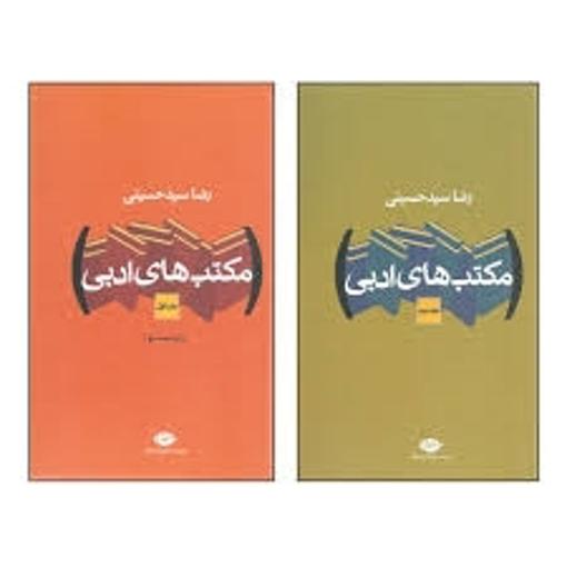 تصویر از مکتب های ادبی (دو جلدی)