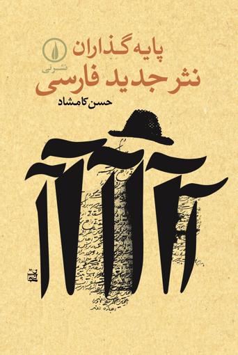 تصویر از پایهگذاران نثر جدید فارسی