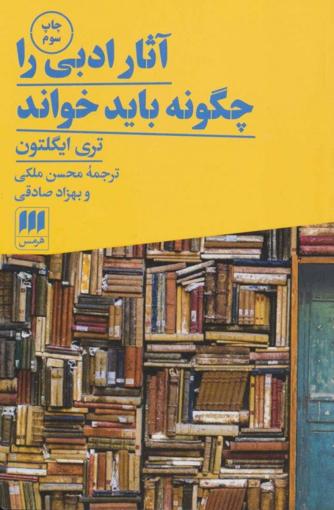 تصویر از آثار ادبی را چگونه باید خواند