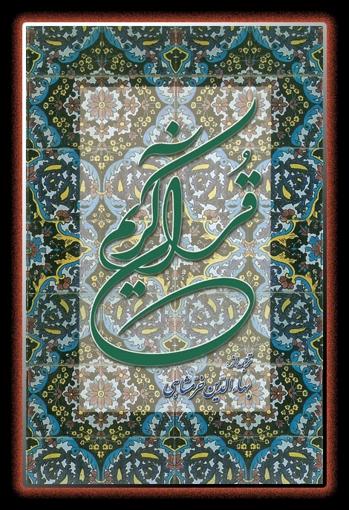 تصویر از قرآن کریم