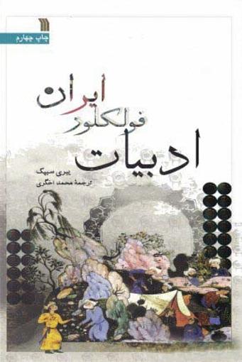 تصویر از ادبیات فولکور ایران