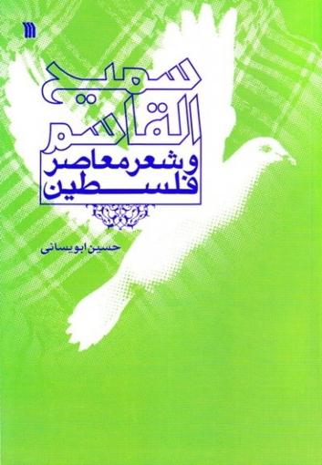 تصویر از سمیح القاسم و شعر معاصر فلسطین