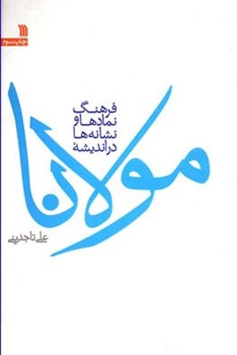 تصویر از فرهنگ نمادها و نشانه ها در اندیشۀ مولانا
