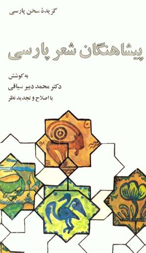 تصویر از پیشاهنگان شعر پارسی