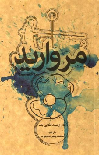 تصویر از مروارید