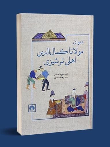 تصویر از دیوان مولانا کمال الدین اهلی ترشیزی