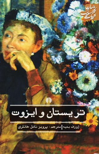 تصویر از تریستان و ایزوت