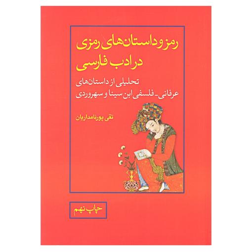 تصویر از رمز و داستان های رمزی در ادب فارسی