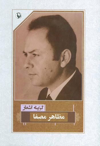 تصویر از گزینه اشعار مظاهر مصفا