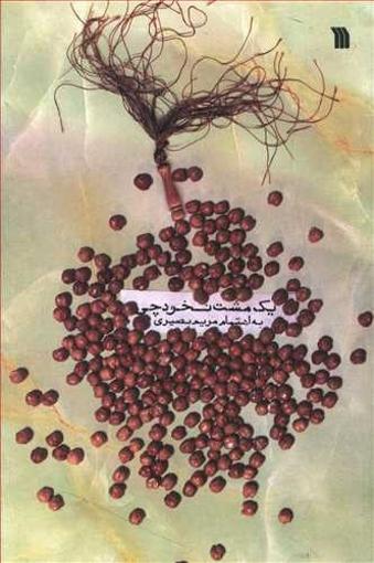 تصویر از یک مشت نخود چی