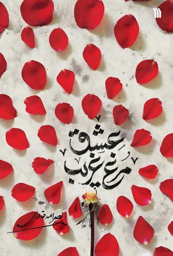 تصویر از مرغ غریب عشق