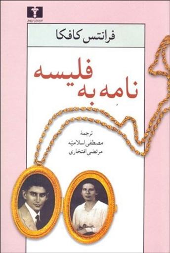 تصویر از نامه به فلیسه