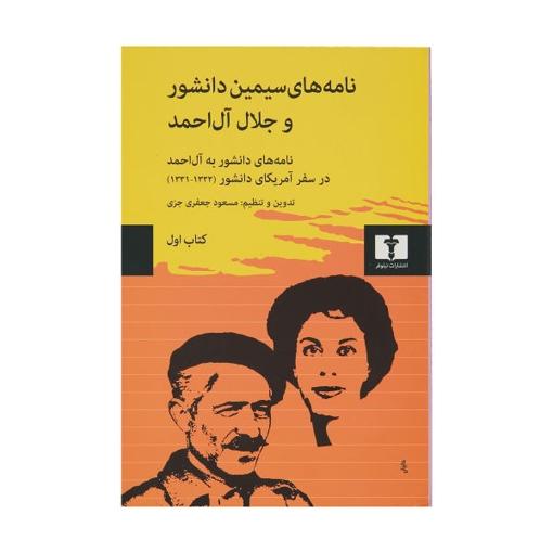 تصویر از نامههای سیمین دانشور و جلال آلاحمد(کتاب اول)