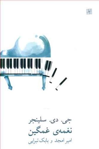 تصویر از نغمه ی غمگین