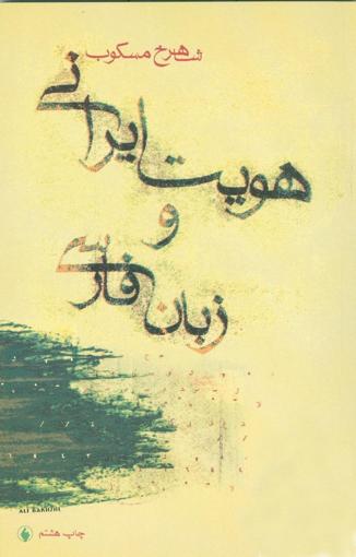 تصویر از هویت ایرانی و زبان فارسی
