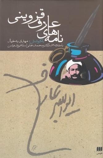 تصویر از نامه های عارف قزوینی