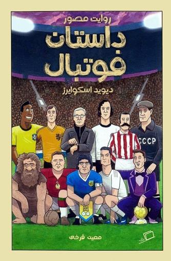 تصویر از روایت مصور داستان فوتبال