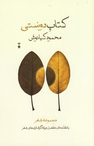 تصویر از کتاب دوستی