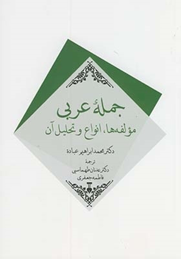 تصویر از جمله عربی ، مولفه ها انواع و تحلیل آن