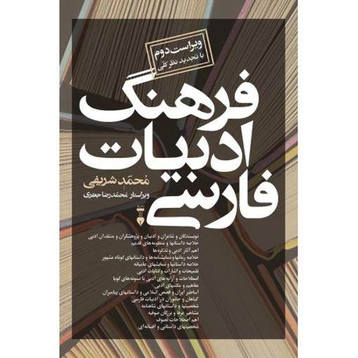 تصویر از فرهنگ ادبیات فارسی