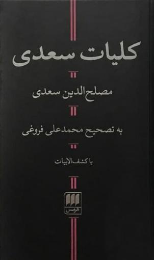 تصویر از کلیات سعدی