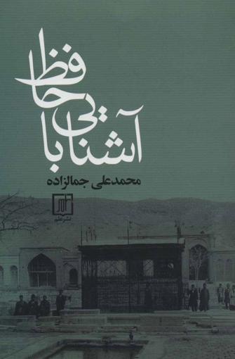 تصویر از آشنایی با حافظ