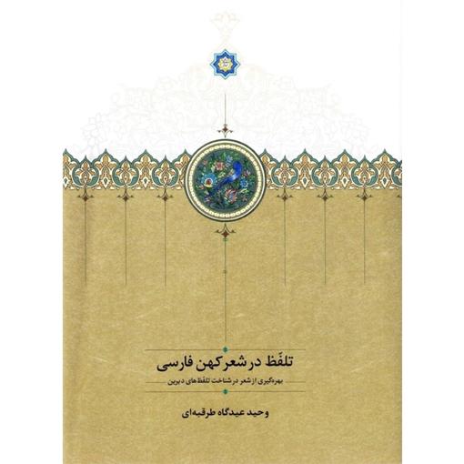 تصویر از تلفظ در شعر کهن فارسی