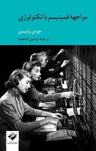 تصویر از مواجهه فمینیسم با تکنولوژی