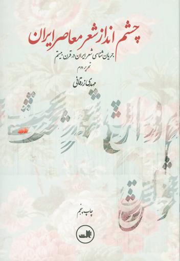 تصویر از چشم انداز شعر معاصر ایران