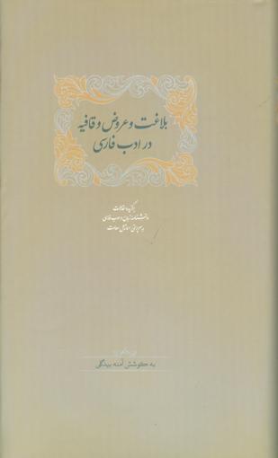 تصویر از بلاغت و عروض و قافیه در ادب فارسی (2 جلدی)