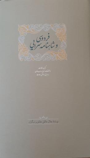 تصویر از فردوسی و شاهنامه سرایی ( 2 جلدی)