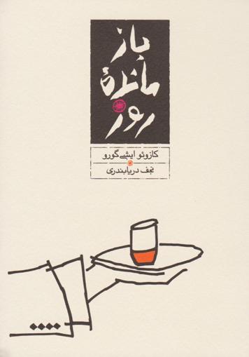 تصویر از بازمانده روز