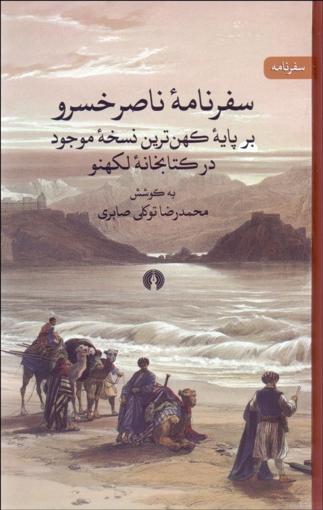 تصویر از سفرنامه ناصر خسرو