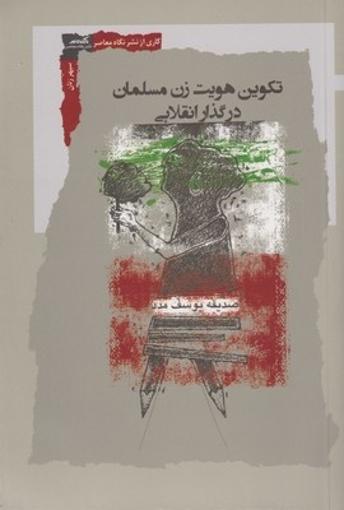 تصویر از تكوین هویت زن مسلمان در گذار انقلابی