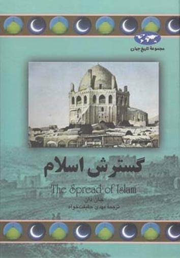 تصویر از گسترش اسلام