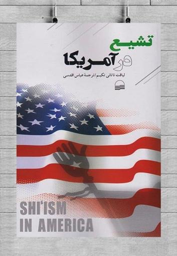 تصویر از تشیع در آمریکا